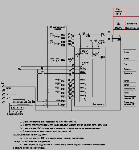 Схема соединений внешних проводок.